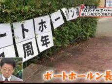 新報道2001 20170625