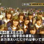 真相報道 バンキシャ!欅坂46握手会襲撃…逮捕男の素顔とは? 20170625