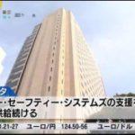 Newsモーニングサテライト【存在感増す 中国金融センター】 20170626
