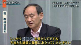 報道ステーション 20170629