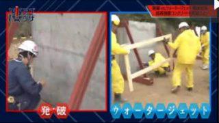 超絶 凄(すご)ワザ!「きっちり壊せ!精密解体対決」 20170629