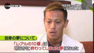 NEWS ZERO 福原愛選手が妊娠を公表▽本田圭佑アフリカ密着 20170629