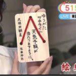 ゆうがたサテライト【夏こそおでんに熱燗…江戸っ子の健康法】 20170630