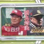 SPORTSウォッチャー▽プロ野球首位攻防楽天×ソフトバンク▽卓球情報ほか 20170630