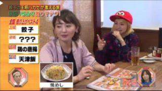 旅ずきんちゃん【餃子の王将ハカセの旅!】 20170702