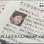 """クローズアップ現代+「日本人 迫る""""テロリスク""""~ダッカ・テロ事件1年~」 20170703"""