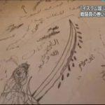 NEWS23 台風3号が列島横断へ 自民惨敗後のシナリオは? 錦織初戦 20170704