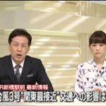 NEWS ZERO 自称38歳…山辺節子被告法廷へ▽桐谷美玲 20170704