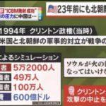 ミヤネ屋【北がICBM成功と発表▽すみれ登場▽密着ミス・ユニバース】 20170705