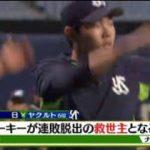 SPORTSウォッチャー ▽プロ野球…中4日登板G菅野と広島激突!ほか 20170705