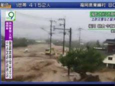 ニュースウオッチ9▽福岡県に大雨特別警報・記録的な大雨で最大級の警戒が必要 20170705