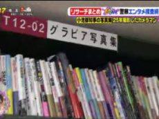 PON! SexyZone中島健人&芳根京子にブルゾン/杉咲花&神木隆之介生出演 20170706