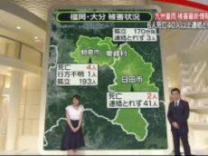 NEWS ZERO 九州豪雨…河川氾濫JR鉄橋流される…再び大雨か 20170706