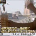 "Newsモーニングサテライト【金融市場が注目 ポスト""シティ""は?】 20170706"