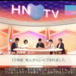"""ハートネットTV WEB連動企画""""チエノバ""""「性暴力被害」 20170706"""