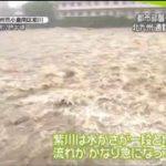 """NEWS ZERO 土砂の中に""""SOS""""豪雨不明者捜索続く 20170707"""