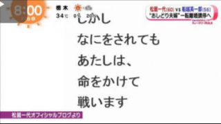 めざましどようび 20170708