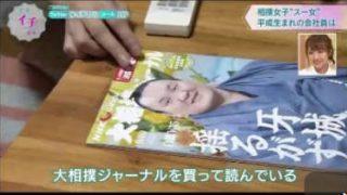 """金曜イチから「""""相撲女子=スー女"""" イマドキの楽しみ方!」 20170707"""