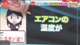 羽鳥慎一モーニングショー 20170712