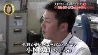 SPORTSウォッチャー▽F大谷 少年時代の衝撃映像!!速いっ!曲がる!! 20170716