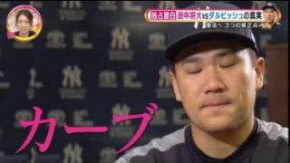 S☆1 MLB・田中将大苦悩の前半戦を激白&ノムさんエールのぼやき 20170716