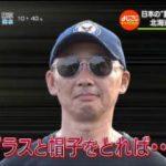 よじごじDays『夏に行きたい!日本の絶景ランキング』MC:石塚英彦 20170717