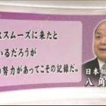 ニュースウオッチ9 ▽都心初の猛暑日▽日本の課題解決にAIが導いたヒントとは 20170717