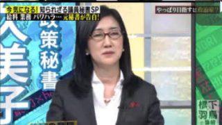 橋下×羽鳥の番組 20170717