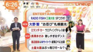 めざましテレビ 20170718
