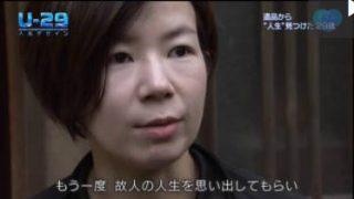 人生デザイン U-29「遺品整理会社経営」 20170718