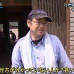 報道ステーション 20170719