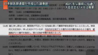報道ステーション 20170721