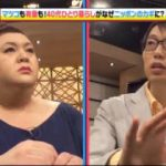 NHKスペシャル「AIに聞いてみたどうすんのよ!?ニッポン」 20170722