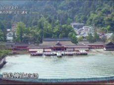 世界遺産「沖ノ島登録!日本の世界遺産の全て」 20170723