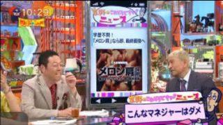 ワイドナショー【やっと放送できるSP】 20170723