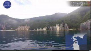 NHKスペシャル 列島誕生ジオ・ジャパン 第1集「奇跡の島はこうして生まれた」 20170723