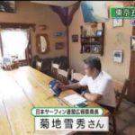 ニュースウオッチ9▽安倍首相「李下に冠を正さず」予算委で▽新潟・北陸で大雨 20170724