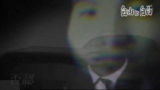 テレメンタリー2017「自由と自白~袴田事件 取り調べの深層~」 20170725