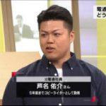 """クローズアップ現代+「密着・電通""""働き方改革""""はなるか?」 20170727"""