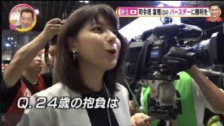 S☆1 清宮甲子園出場なるか?&・梨沙羅独占密着取材 20170730