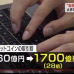 """クローズアップ現代+「""""仮想通貨バブル""""未来のお金の行方は?」 20170731"""