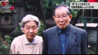 """クローズアップ現代+「""""死""""をどう生きたか 日野原重明 ラストメッセージ」 20170801"""