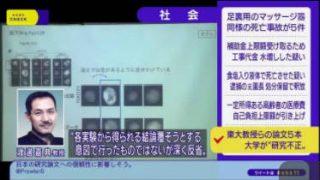 ニュースチェック11 20170801