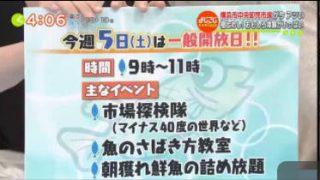 よじごじDays『夏休みに行きたい!横浜市中央卸売市場』MC:長野博 20170802