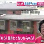 直撃LIVE グッディ! 20170802