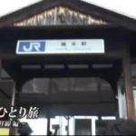 鉄道ひとり旅「桜井線編」 20170802