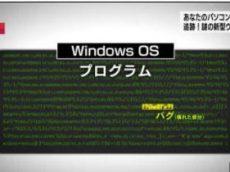 クローズアップ現代+「あなたのパソコンが危ない 追跡!謎の新型ウイルス」 20170803
