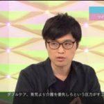 """ハートネットTV WEB連動企画""""チエノバ""""「ダブルケア」 20170803"""