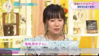 金曜イチから「アイドル新時代 百花繚(りょう)乱!」 20170804