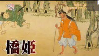 歴史秘話ヒストリア「ようこそ!平安京ダークサイド 陰陽師・安倍晴明のヒミツ」 20170804